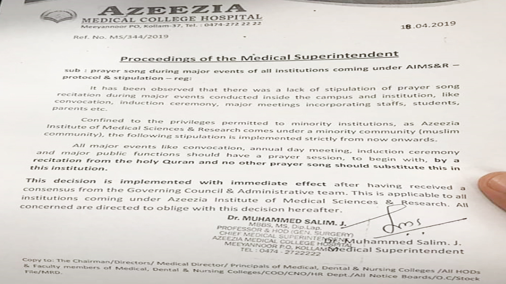 Quran recitations must for all functions'- A private medical college