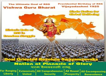 Ultimate Goal of RSS Vishwaguru Bharat